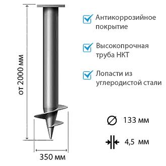 Свая 133 мм цена 2600 рублей