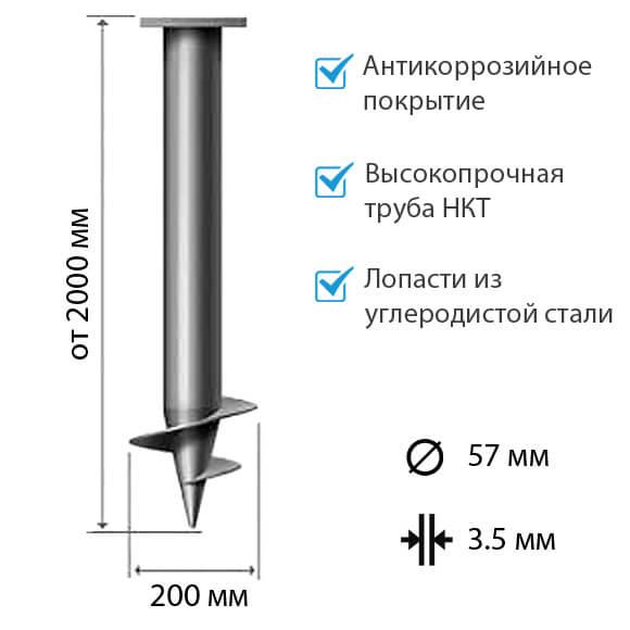 Свая диаметром 57мм цена 750 рублей